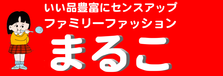 ファミリーファッションまるこ〜岩手県久慈市の総合衣料品店