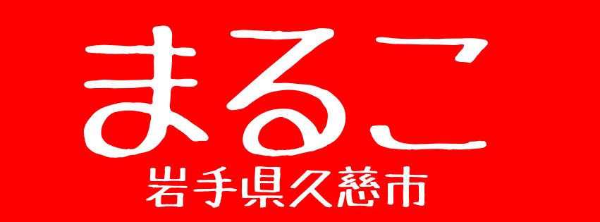 まるこ〜岩手県久慈市の総合衣料品店